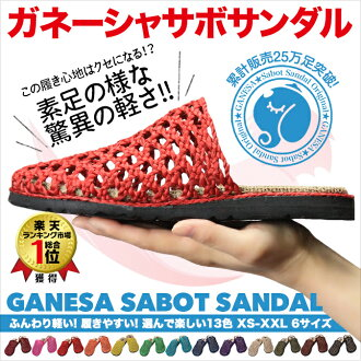 ganesha·sabo·凉鞋♪族群竹荚鱼安人分歧D男女sabosandaru鞋拖鞋房鞋丰富多彩的办公室麻室内歩kiyasuipetanko容易穿的男子的凉鞋
