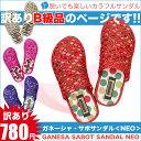 【訳ありB級品】ガネーシャ サボ サンダル<NEO> アジアン ファッション エスニック サンダル 雑貨 スリッパ