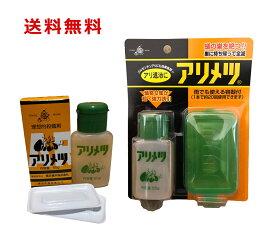 アリメツ 殺虫剤 55gx2個セット(雨で使える専用容器1個+白い皿2個付属)殺蟻剤 アリの駆除/ ネコポス便 送料無料