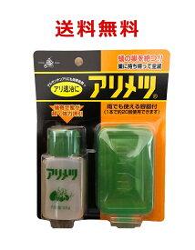 アリメツ 雨で使える専用容器付き 殺虫剤 55g 殺蟻剤 アリの駆除/ネコポス便 送料無料