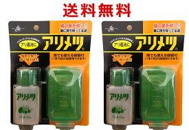 アリメツ+雨で使える専用容器付き 殺虫剤 110g(55gx2個)殺蟻剤 アリの駆除/ネコポス便 送料無料
