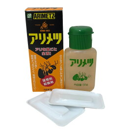 アリメツ 殺虫剤 55g(白い専用皿2個付属)殺蟻剤 アリの駆除/ネコポス便 送料無料
