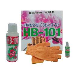 『天然活力剤』 HB-101 100cc活力剤 植物 活性液 植物活力剤 安全 農家 農園 家庭菜園 園芸 ガーデニング 有機栽培 HB101 【送料無料・代引手数料無料】 【プレゼント付】【WEB領収書発行可】