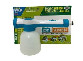 らくらく液体肥料スプレイヤーAQUA+ 肥料混入器 トヨチュー FBA  送料無料