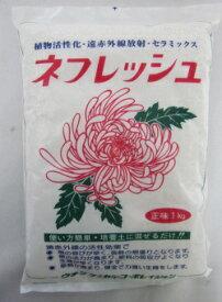 ネフレッシュ 1kg ウチダケミカル 菊 薔薇 蘭に