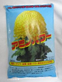 アミノパワー 1kg 菊の乾燥肥料 ウチダケミカル 菊 薔薇 蘭に