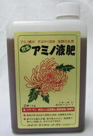 アミノ液肥 555 1kg ウチダケミカル