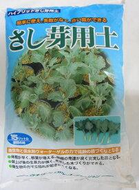 さし芽用土 15L ウチダケミカル ハイプリッドさし芽用土