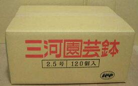 洋蘭 素焼き鉢 2.5号 120枚 【送料無料】 植木鉢 鉢 蘭 らん ラン  園芸