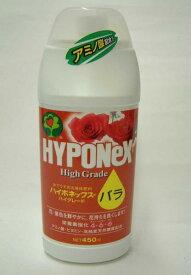 ハイポネックス ハイグレード 薔薇用 450ml 薔薇 バラ ばら 肥料 液体肥料 植木鉢 鉢 ガーデニング 園芸 家庭菜園 庭 バラ用