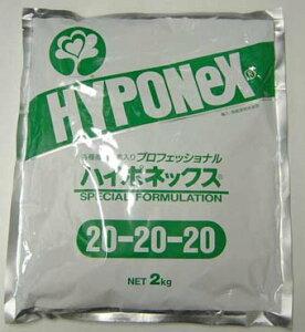 『プロフェッショナル ハイポネックス』2kg 20-20-20高純度粉末液肥 速効性 水溶性 液肥