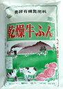 醗酵乾燥牛ふん 18L 有機質肥料 牛糞 薔薇に最適 植木鉢 鉢 バラ ばら 薔薇