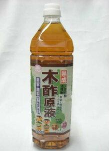 木酢液 原液 1.5L 国内で蒸留・精製した安全な熟成木酢原液
