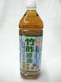 竹酢液 原液 1.5L 国内で蒸留・精製した安全な熟成竹酢原液