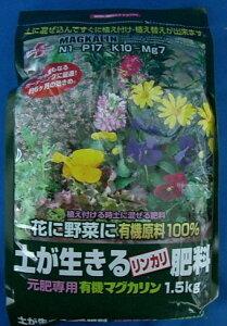 土が生きるリンカリ肥料 1.5kg 有機マグカリン 薔薇の元肥に 植木鉢 鉢 バラ ばら 薔薇