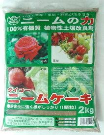 ニームケーキ ニームの力 2kg 土壌改良剤 肥料 植木鉢 鉢 バラ ばら 薔薇