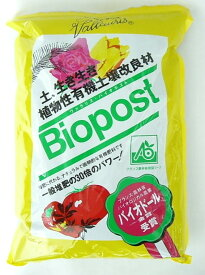 バイオポスト 1.5kg Biopost 植物性有機土壌改良剤 おまけ付