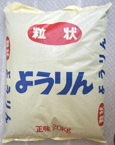 【送料無料】 ようりん 熔成燐肥 粒状 20kg 肥料 土壌改良