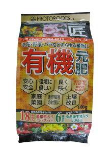菌根菌入り有機元肥料 匠 600g プロトリーフ  / 2袋までネコポス便可