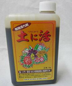 土に活 活力エキス 1kg ウチダケミカル 菊 薔薇 蘭に