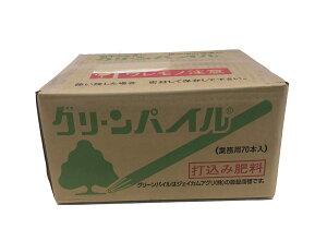 グリーンパイル スモール G-100 樹木専用打込み肥料 業務用 2x25cm 70本入り