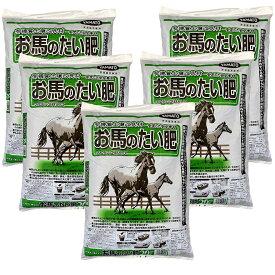 【送料無料】新お馬のたい肥 20Lx5袋 セット お馬の堆肥 馬糞 馬ふん たい肥 堆肥 土壌改良剤 土壌改良材 土壌改良 植木鉢 鉢 薔薇 バラ ばら ガーデニング 園芸 家庭菜園 庭
