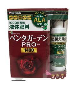 ペンタガーデン プロ 1400ml ALA 5アミノレブリン酸 配合 日照不足解消(送料無料)