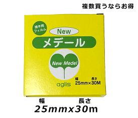 ニューメデール 幅25mm×長さ30m  newメデール 接ぎ木テープ 接木テープ/4個までネコポス便可
