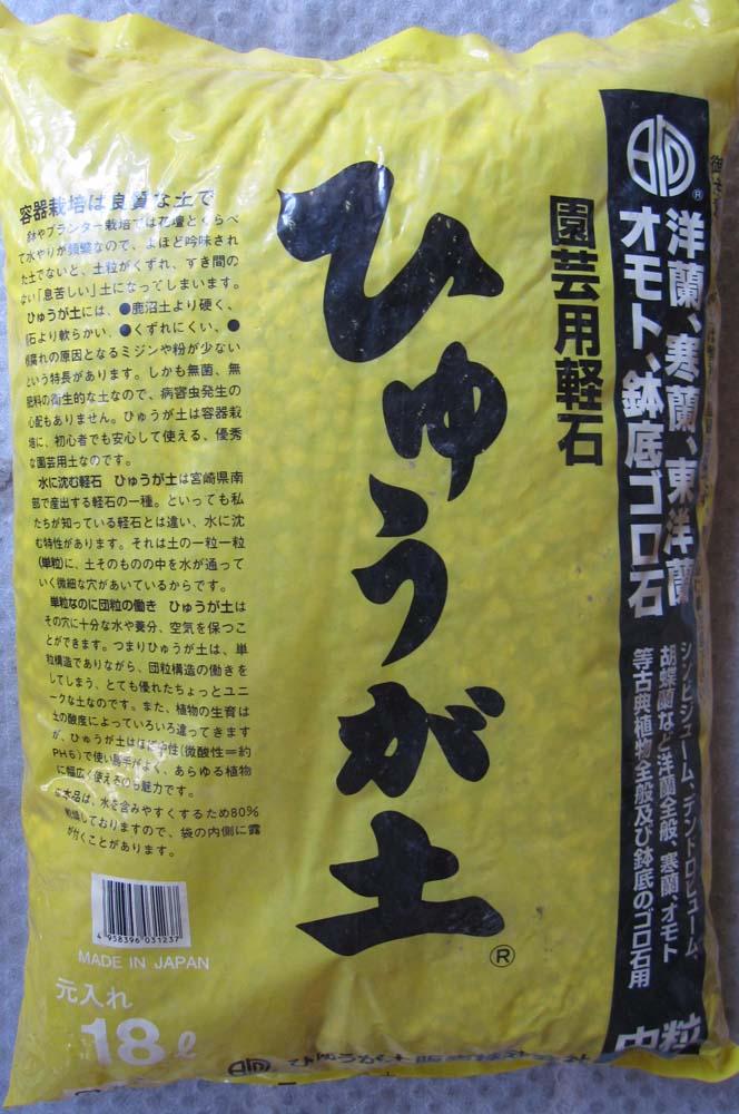 日向土 中粒 18L ひゅうが土 【あす楽対応_関東】
