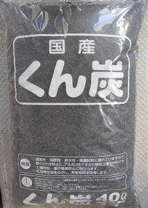 【もみがら】 もみ殻 籾殻 モミガラ くん炭 くんたん 燻炭 クン炭 国産 40L 焼過てない 良質 植木鉢 鉢 バラ ばら 薔薇 土壌 改良