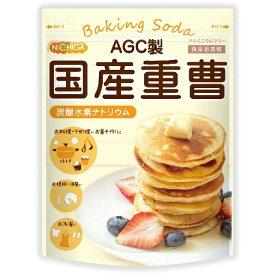 AGC製 重曹 950g 食品用(食品添加物) 料理やお菓子作り、野菜のあく抜き、ベーキングパウダーとして、シンク・ガス台の頑固な汚れにも [02] NICHIGA(ニチガ)