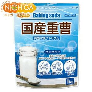 国産重曹 1kg 東ソー製 食品用 料理やお菓子作り、野菜のあく抜き、ベーキングパウダーとして、シンク・ガス台の頑固な汚れに [02] NICHIGA(ニチガ)