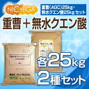 国産重曹(旭硝子製)25kg+無水クエン酸25kgセット 【送料無料】 食品添加物 [02]
