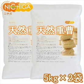 天然重曹 5kg×2袋 食品用(食品添加物) お料理・掃除・洗濯・料理・消臭に!環境に優しく人にも無害 サラサラで使いやすい♪ 炭酸水素ナトリウム [02] NICHIGA(ニチガ)