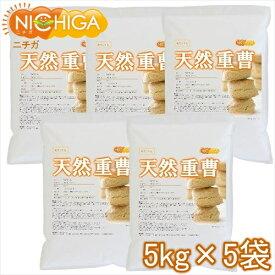 天然重曹 5kg×5袋 【送料無料!(北海道・九州・沖縄を除く)・同梱不可】 食品用(食品添加物) お料理・掃除・洗濯・消臭に!環境に優しく人にも無害 サラサラで使いやすい♪ 小分けで便利 炭酸水素ナトリウム [02] NICHIGA(ニチガ)