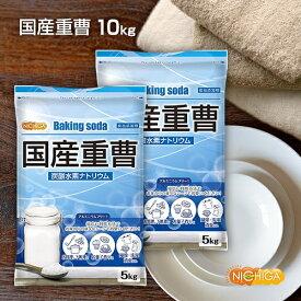 国産重曹 5kg×2袋 東ソー製 食品用 お料理・掃除・洗濯・料理・消臭に!環境に優しく人にも無害 サラサラで使いやすい♪ [02] NICHIGA(ニチガ)