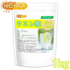 無水クエン酸(食品添加物グレード) 1kg 純度99.5%以上 粉末 アルミチャック袋入り [02] NICHIGA(ニチガ)
