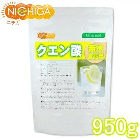 無水クエン酸(食品添加物グレード) 950g 【メール便選択で送料無料】 純度99.5%以上 粉末 アルミチャック袋入り [03] NICHIGA(ニチガ)
