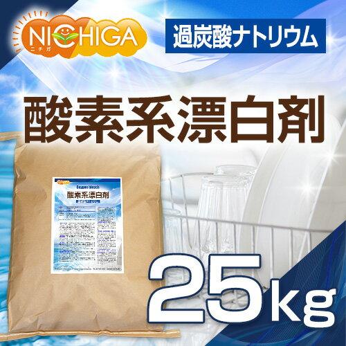 酸素系漂白剤 25kg 過炭酸ナトリウム 【送料無料】 アルカリの力に酸化力が加わった次世代型アルカリ剤・過炭酸ナトリウム。一度使ってみれば、そのパワーと使い勝手の良さにきっと驚かれることでしょう。 [02]