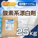 酸素系漂白剤 25kg 過炭酸ナトリウム 【送料無料!(北海道・九州・沖縄を除く)・同梱不可】 アルカリの力に酸化力…
