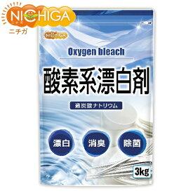 酸素系漂白剤 3kg 過炭酸ナトリウム アルカリの力に酸化力が加わった次世代型アルカリ剤・過炭酸ナトリウム 一度使ってみればそのパワーと使い勝手の良さにきっと驚かれることでしょう [02] NICHIGA(ニチガ)