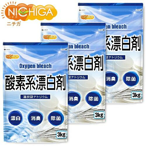 酸素系漂白剤 3kg×3袋 過炭酸ナトリウム アルカリの力に酸化力が加わった次世代型アルカリ剤・過炭酸ナトリウム。一度使ってみれば、そのパワーと使い勝手の良さにきっと驚かれることでしょう [02] NICHIGA ニチガ