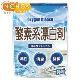 酸素系漂白剤 950g 過炭酸ナトリウム 酸素の力で凄い破壊力! 洗たく槽クリーナー 台所用品の除菌・漂白・消臭 衣類の黄ばみ・黒ずみ漂白 コーヒー・紅茶・緑茶・血液・果物・調味料によるシミ漂白に [02] NICHIGA(ニチガ)