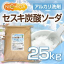セスキ炭酸ソーダ 25kg 【送料無料】 アルカリ洗浄剤 [02]