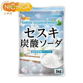 セスキ炭酸ソーダ 5kg アルカリ洗浄剤 [02] NICHIGA(ニチガ)
