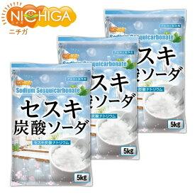 セスキ炭酸ソーダ 5kg×3袋 【送料無料(沖縄を除く)】 アルカリ洗浄剤 [02] NICHIGA(ニチガ)