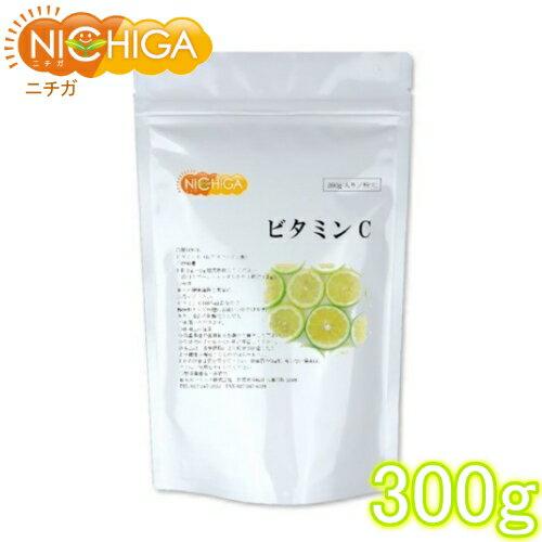 ビタミンC 300g(計量スプーン付) 【送料無料】【ゆうメールで郵便ポストにお届け】【代引不可】【時間指定不可】 L−アスコルビン酸 食品グレード 毎日のビタミンC補給 美容・健康維持にお役立てください! [01] NICHIGA(ニチガ)