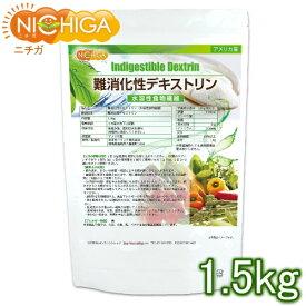 難消化性デキストリン(AM) 1.5kg(計量スプーン付) 水溶性食物繊維 [02] NICHIGA(ニチガ)