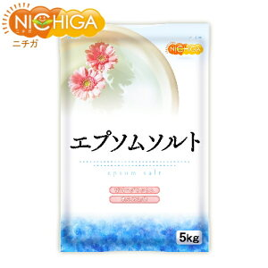 エプソムソルト 5kg 国産100%最上級グレード エプソム塩 岡山県産高品質 食品用だから口にしても安心 [02] NICHIGA(ニチガ)