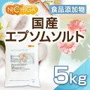 エプソムソルト 5kg 国産100%最上級グレード エプソム塩 岡山県産高品質 食品用だから口にしても安心 [02] NICHIGA ニチガ